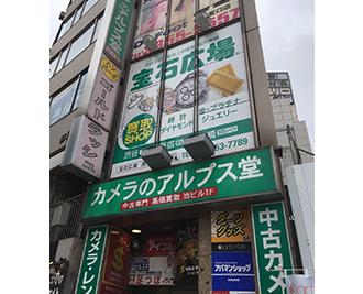 宝石広場新宿店外観